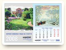 Календарь Корифей