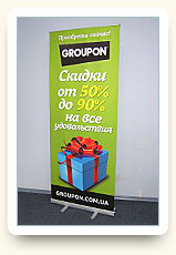 Roll-up Groupon
