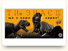 Дизайн социальной рекламы Динозавры