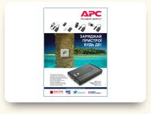 Идея рекламы APC