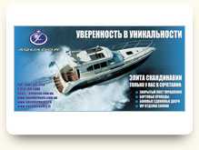 Билборд Aquador