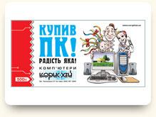 Билборд Корифей