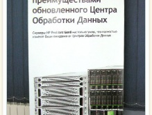 Roll-up HP servers