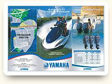 Буклет Yamaha