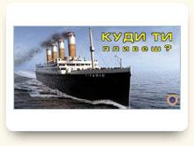 Дизайн социальной рекламы Титаник