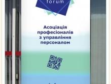 Ролл ап HR forum