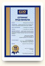 """Сертификат """"Clio"""""""